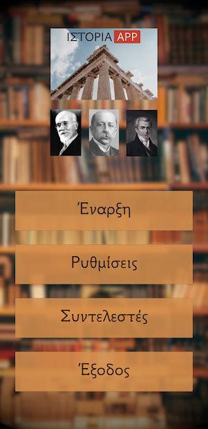 ιστορία-app